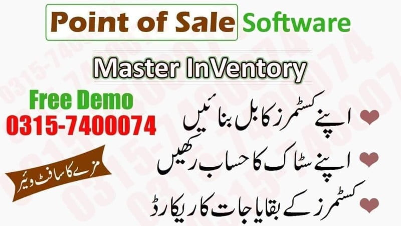 accounting-software-in-lahore-pakistan